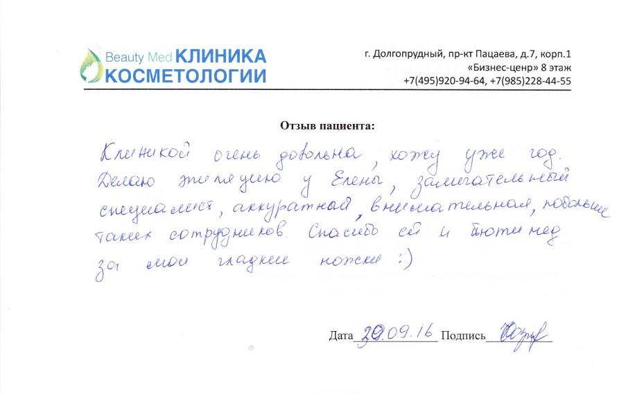 Отзыв о клинике косметологии Beauty Med г. Долгопрудный