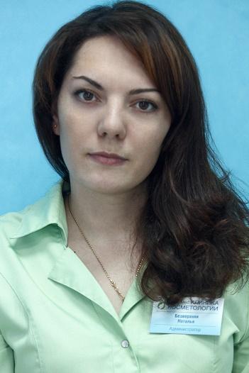 Безверхняя Наталья