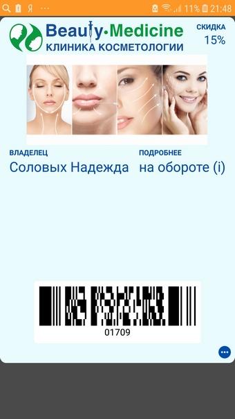 В клинике косметологии Beauty Med работает система индивидуальных накопительных дисконтных карт со скидками до 15% постоянным пациентам!