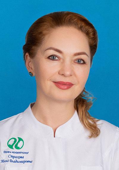 Страхова Инна Владимировна